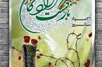۲۶ مرداد سالروز بازگشت آزادگان، این سفیران سرزمین سرافرازی  ایران اسلامی به خاک میهن گرامی باد