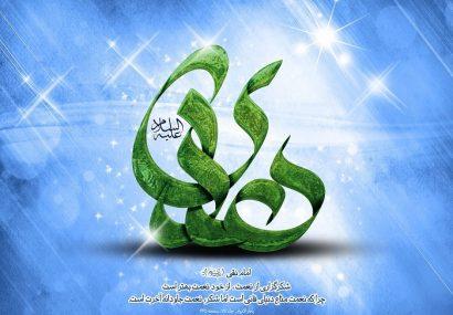 مسرورانه فرارسیدن میلاد مسعود دهمین ستاره ی سپهر سرمدی، «حضرت امام هادی» (علیه السلام) را تبریک و تهنیت می گوییم