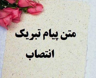 پیام تبریک دکتر علیرضا شهرستانی به مناسبت انتصاب سرکار خانم دکتر رضوان مدنی به سمت معاونت سازمان بهزیستی کشور